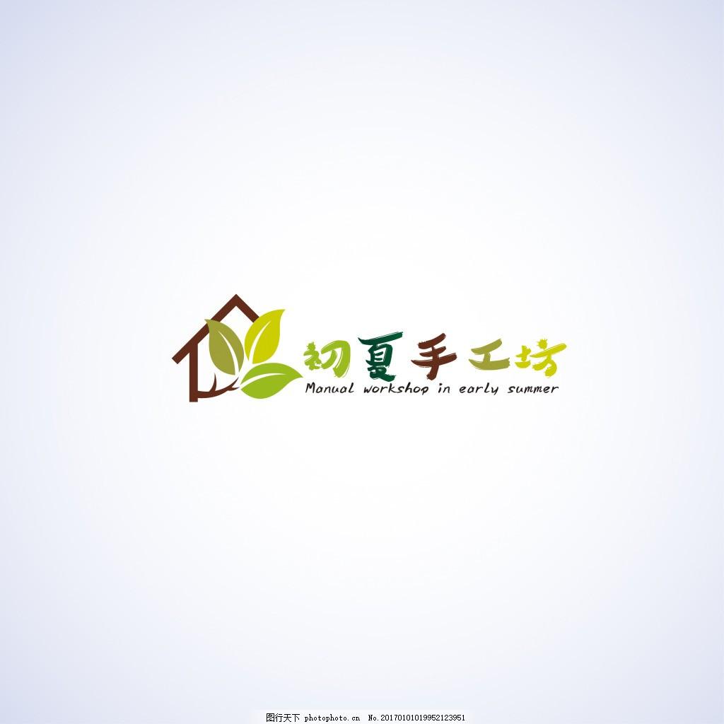 手工坊小清新logo