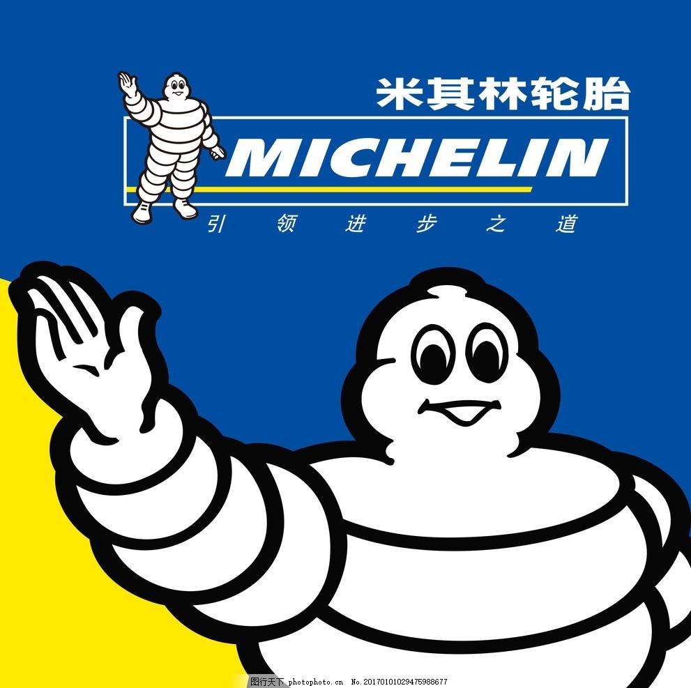米其林轮胎      海报 米其林 轮胎 -10 设计 广告设计 logo设计 72dp