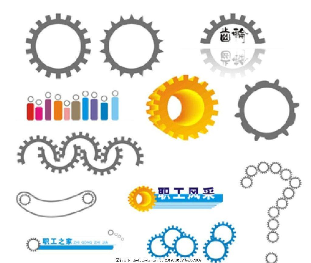 齿轮 图标 创意齿轮 齿轮标志 报纸书刊 刊头 平面齿轮 矢量齿轮 设计
