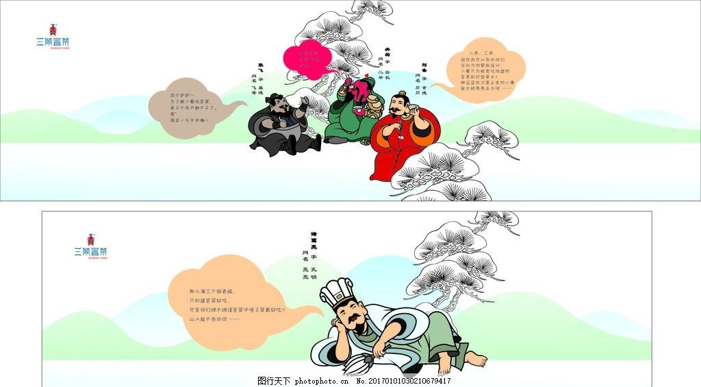 三顾冒菜文化墙 刘备 关羽 张飞 吃冒菜 松树下吃冒菜 诸葛亮