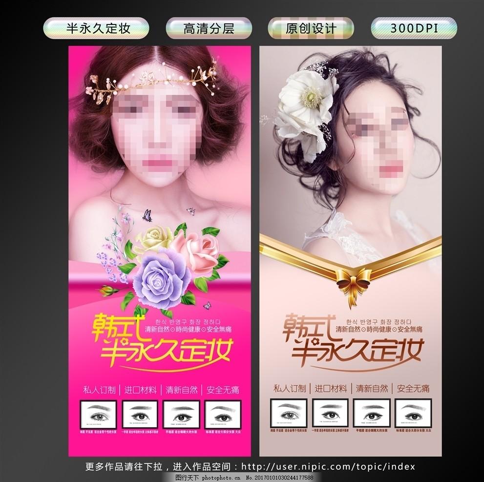 美女明星 地铁站海报 美容行业海报 美妆 宣传海报 美容 美睫展板设计