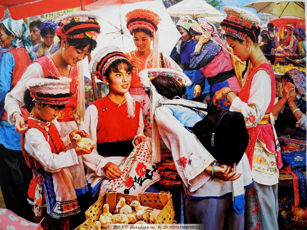 苗族姑娘油画 苗族姑娘油画图片素材 油画写生 风景油画 绘画艺术