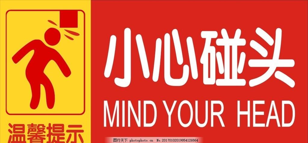 小心碰头 小心 碰头 mind your head 设计 标志图标 公共标识标志 cdr