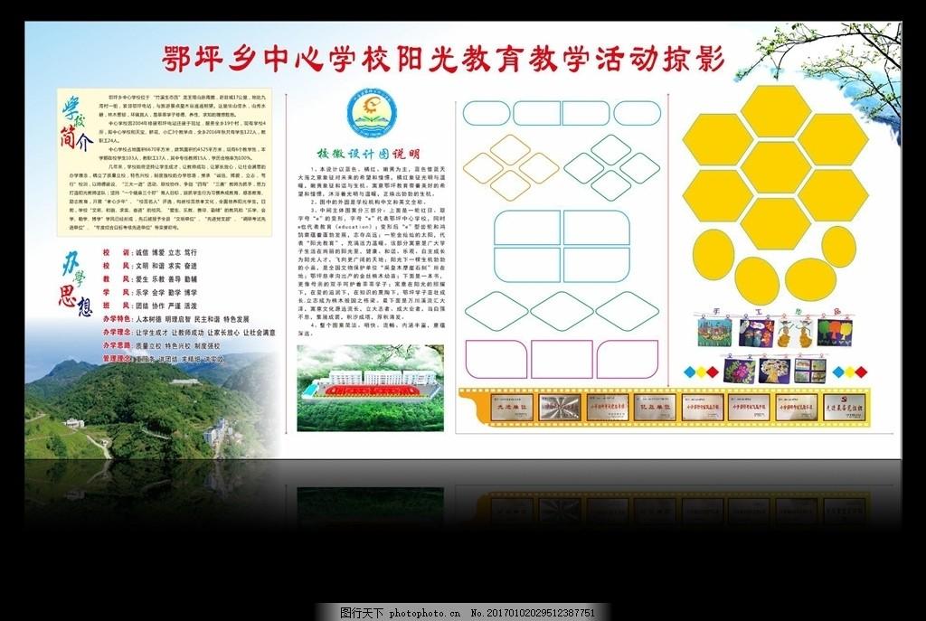 展板 相框 背景 形状 格局 活动掠影 阳光教育 教学 学校展板 校园