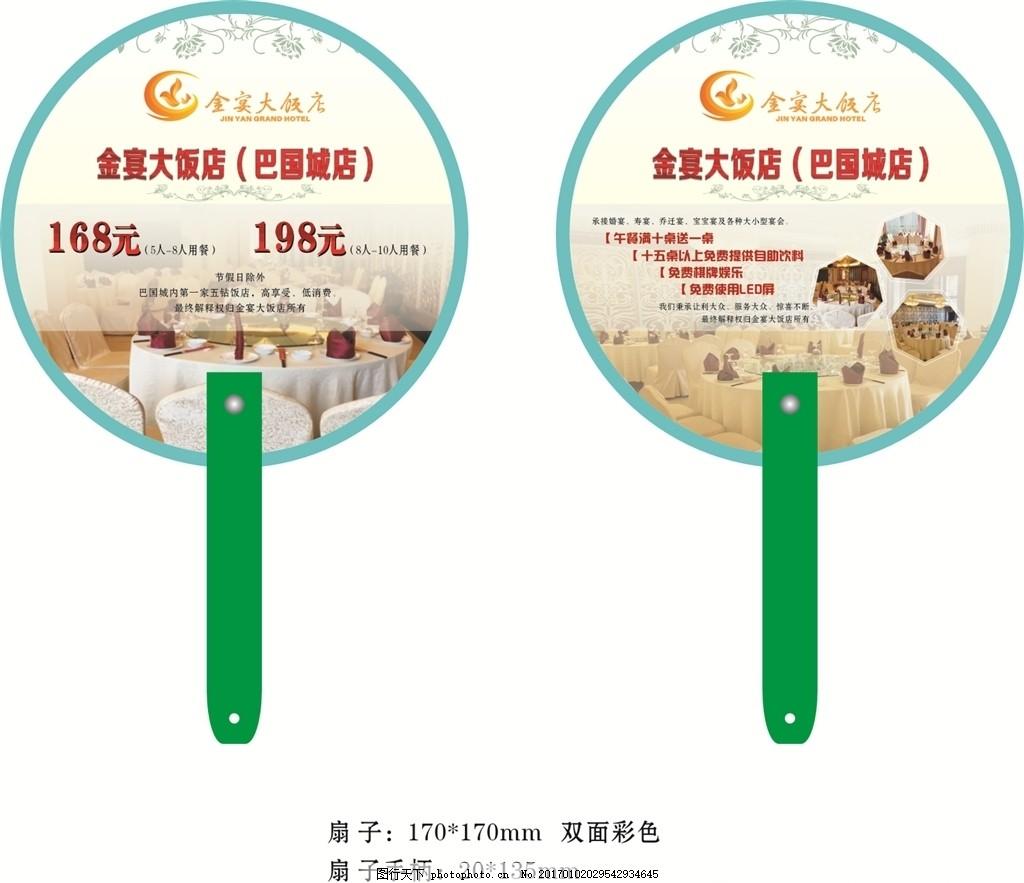 酒店扇子 酒店 扇子 宣传 圆形扇子 海报 设计 广告设计 广告设计 cdr