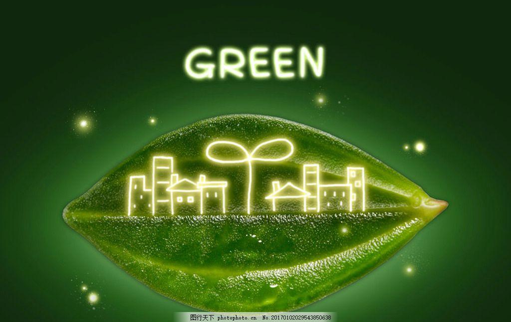 环保公益海报 创意绿色 公益广告 创意大赛 环保公益广告 环保绿化