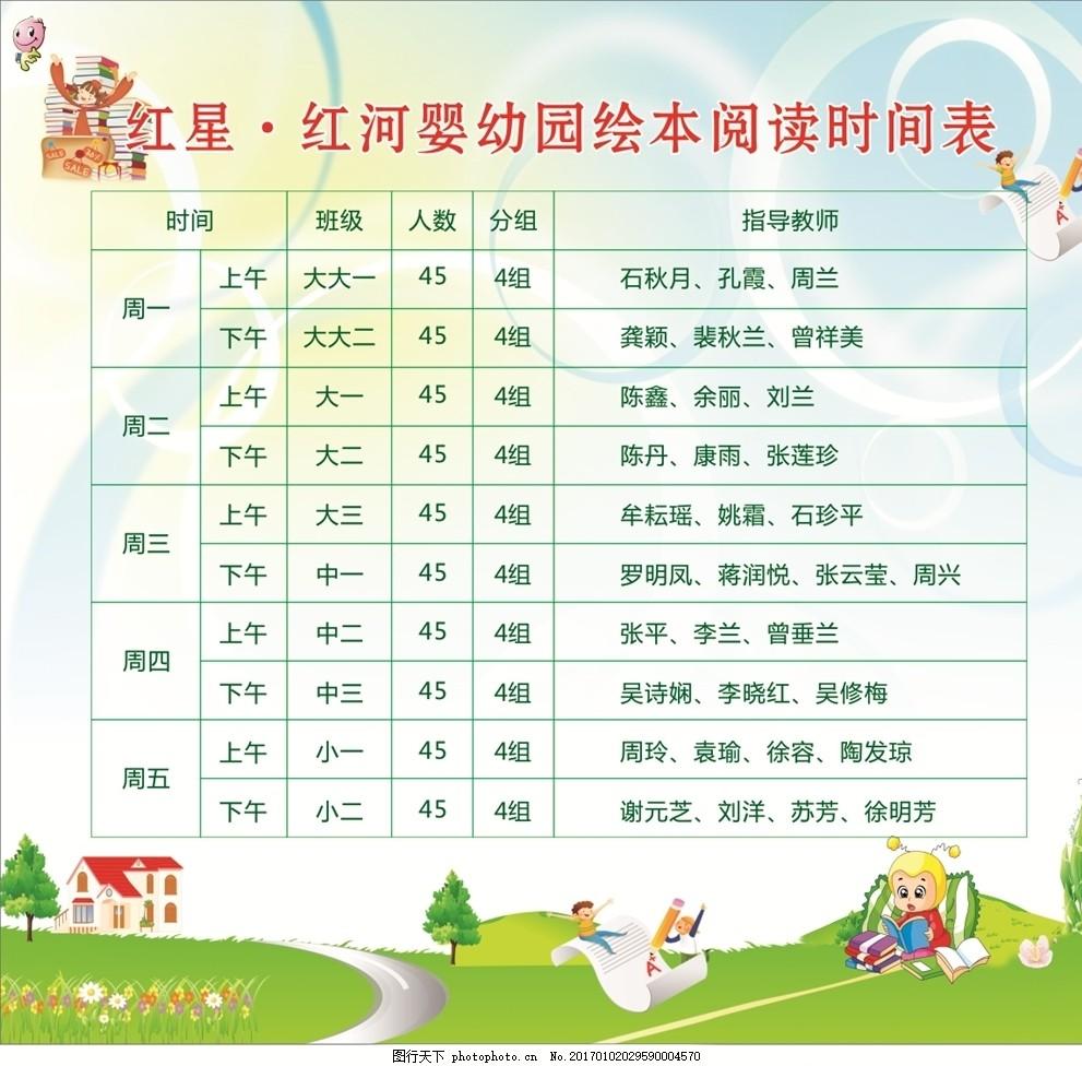 时间表,幼儿园 安排表-图行天下图库