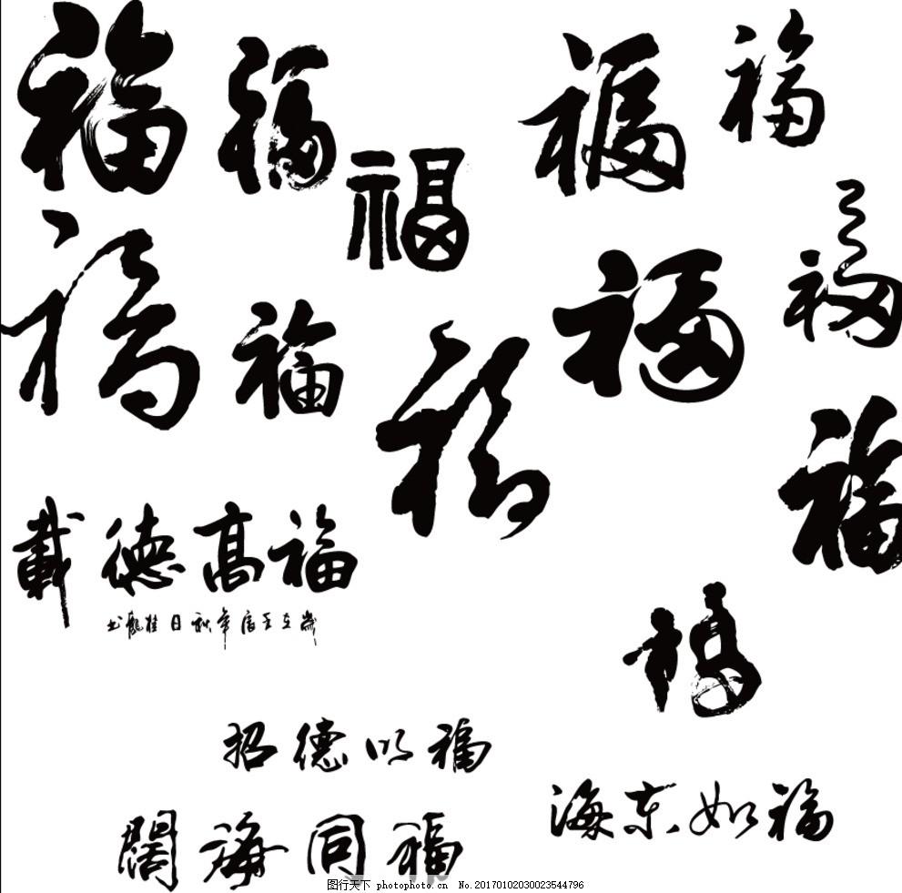 福道 福字体 春联 对联 福 书法 国画 家和万事兴 九鱼图 水墨画 壁画