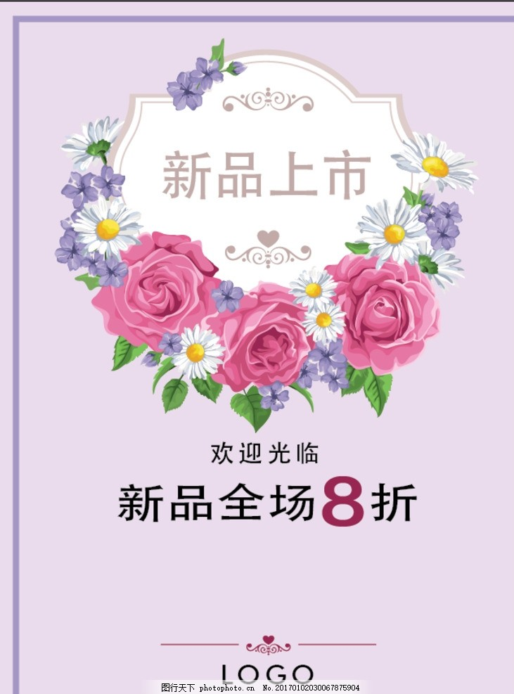 女装促销 打折海报 创意花朵 手绘鲜花 清新海报 夏季海报 周年店庆