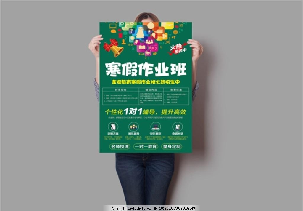 作业辅导班培训招生海报模板 招生彩页 招生广告 春季班 秋季班