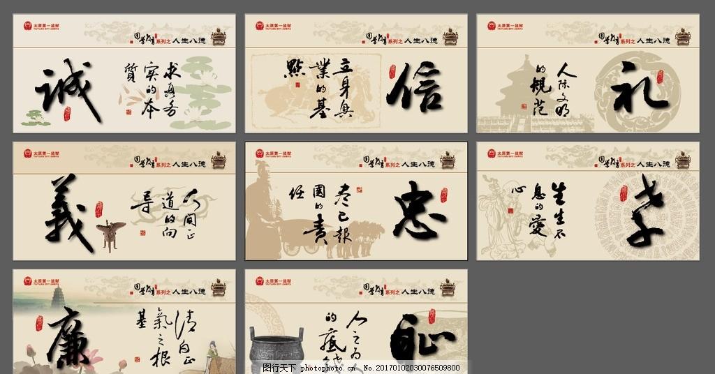 中国礼仪 中国文化 中国风 中国伦理思想 道德讲堂 校园文化 校园展板