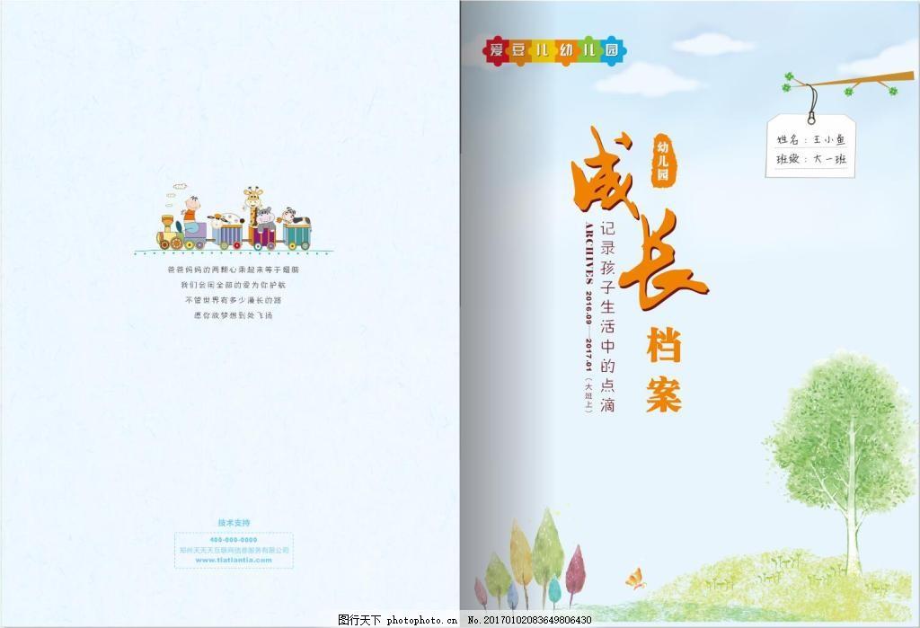 纪念册,成长档案封面 幼儿园纪念册 幼儿园成长档案 画册 卡通画册