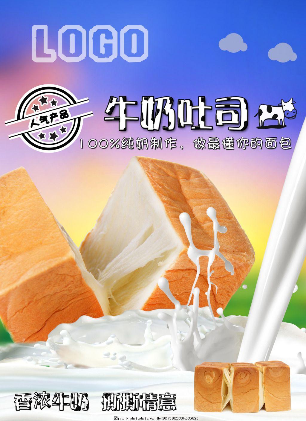 牛奶吐司新品促销 牛奶吐司 牛奶手撕 活动海报 面包西饼