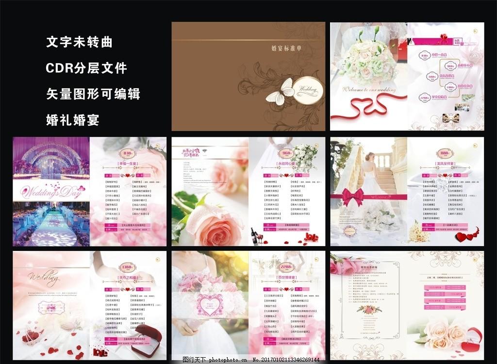 菜单菜谱 广告设计 矢量素材 婚宴菜谱模板 婚宴菜谱画册 寿宴 生日宴