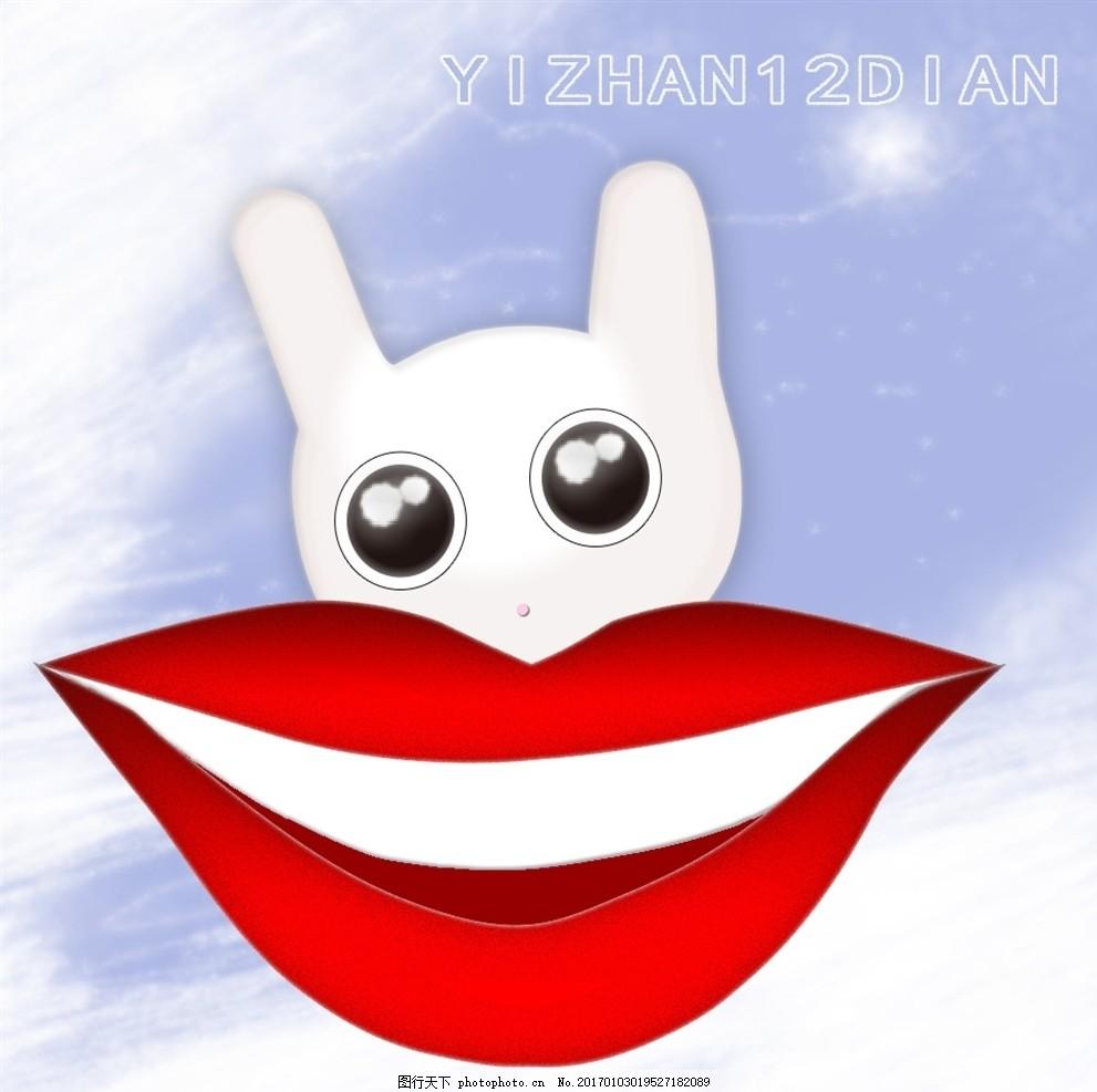 手绘笑脸 嘴唇 可爱 红唇 眼睛 暖暖的爱 设计 文化艺术 其他 150dpi