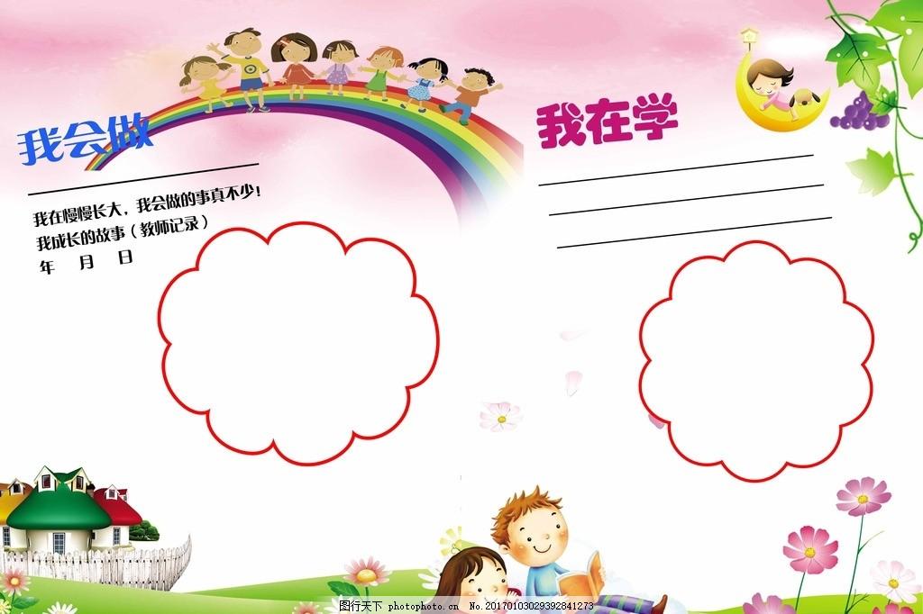 毕业留念册 成长记忆册 毕业纪念册 毕业留念 留念册 儿童幼儿园 成长