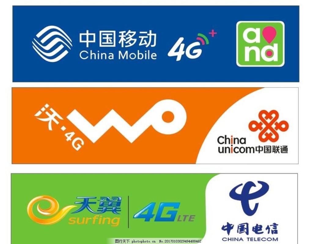 中国电信 中国联通 移动标志 联通标志 电信标志 设计 广告设计 logo