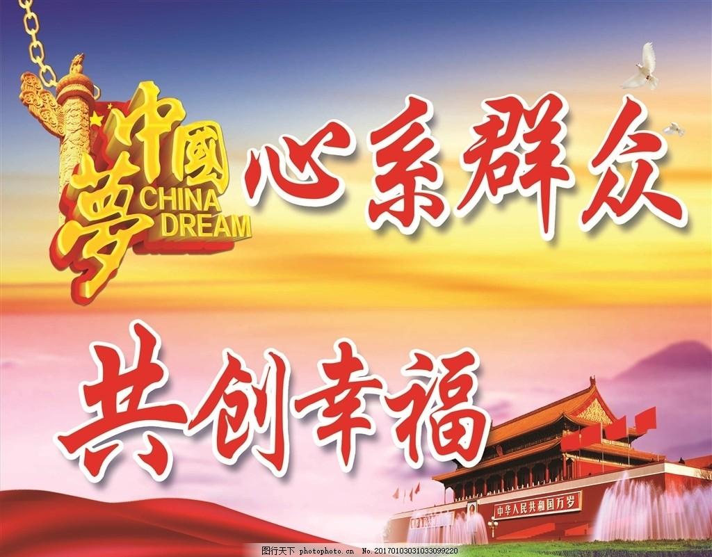 中国梦 心系群众 共创幸福 党建 廉政 墙体喷绘 党建 设计 广告设计