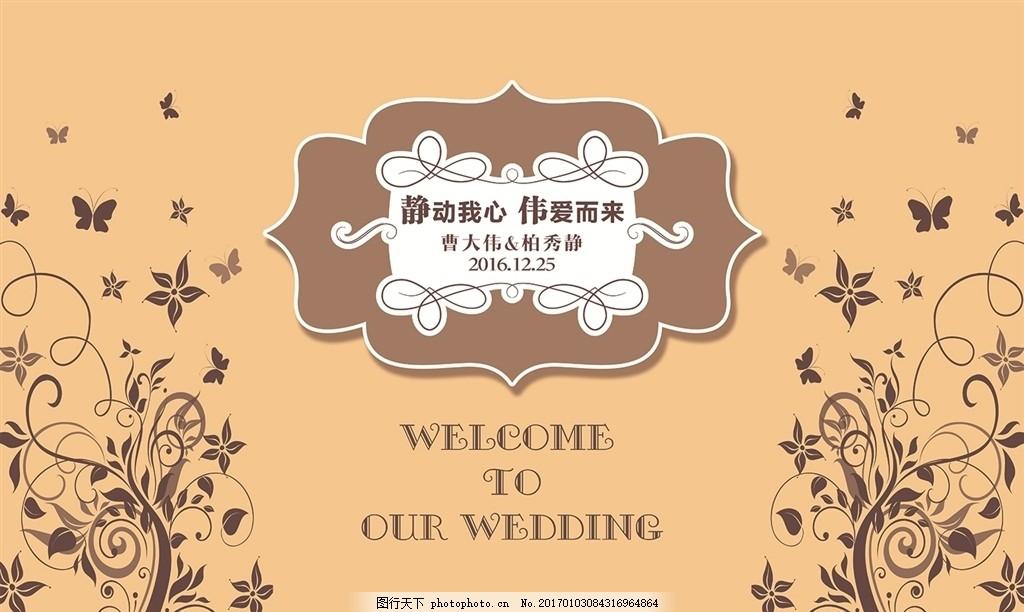 香槟色婚礼 婚礼背景 香槟色 婚礼logo 婚礼主题 花边 欧式边框 设计