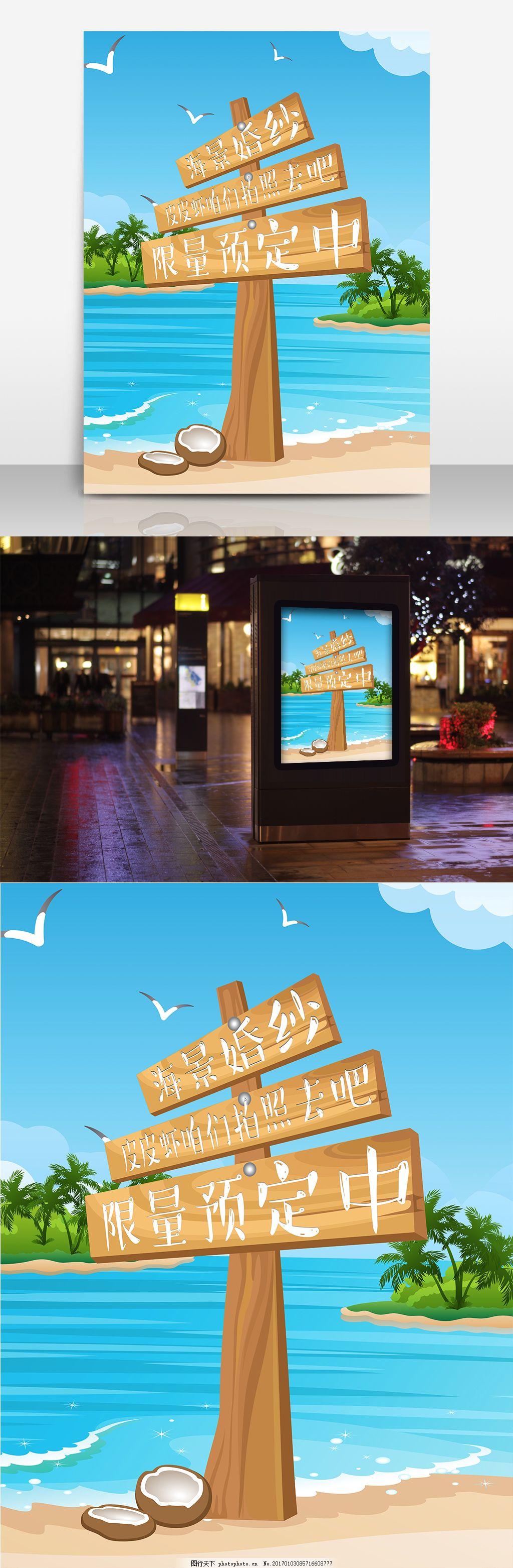 创意海景手绘婚纱摄影商业宣传海报