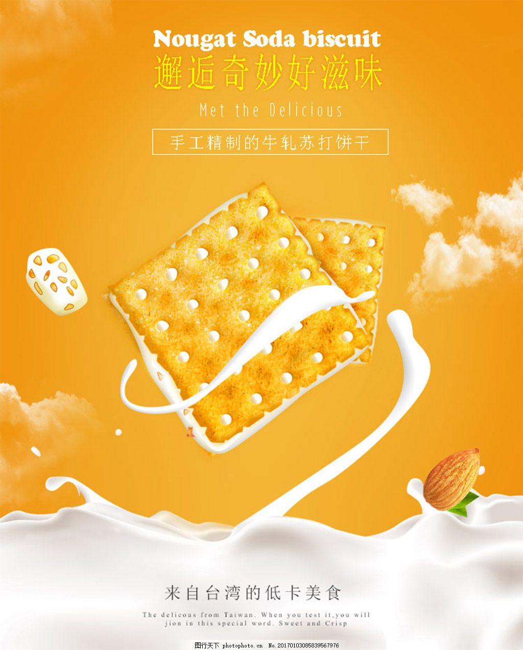 橙色苏打饼宣传海报