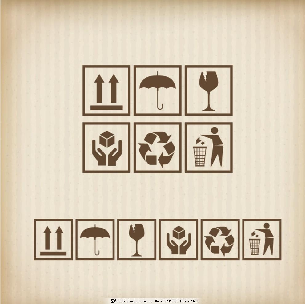 设计图库 商用素材 自然风景  包装箱图标 储运标志 包装箱素材 三防