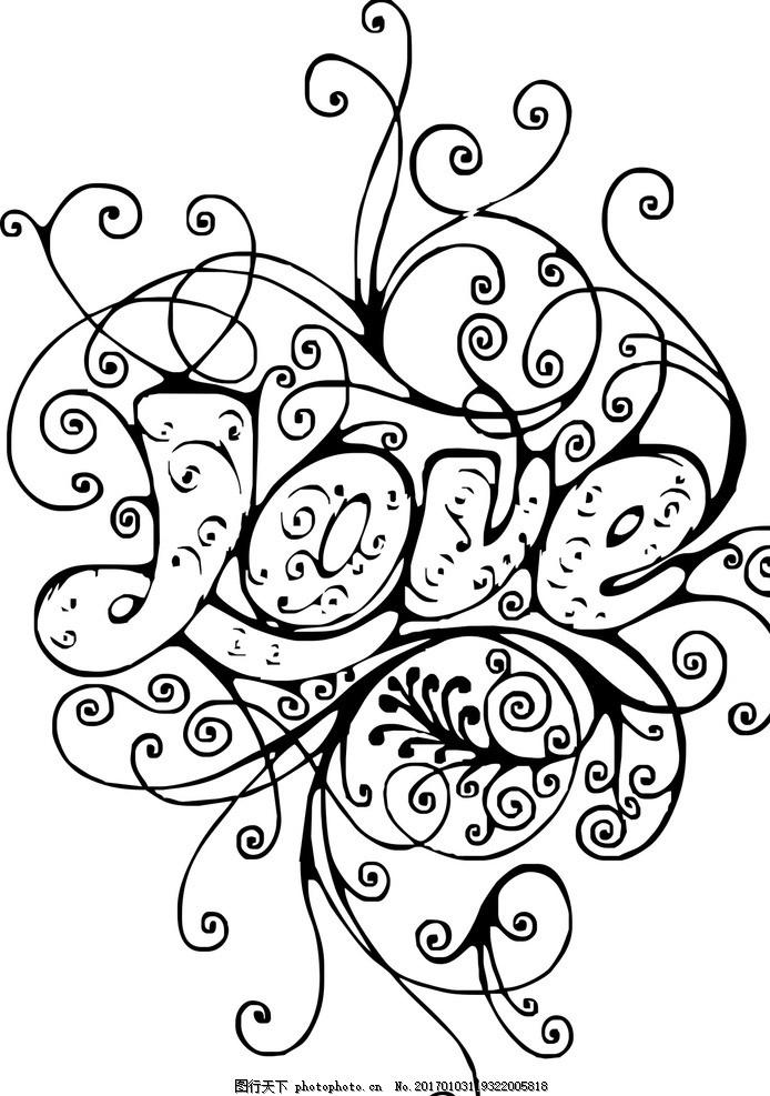 花纹 love 花纹 艺术 唯美 矢量图 黑白 手绘 love 动植物 设计 文化