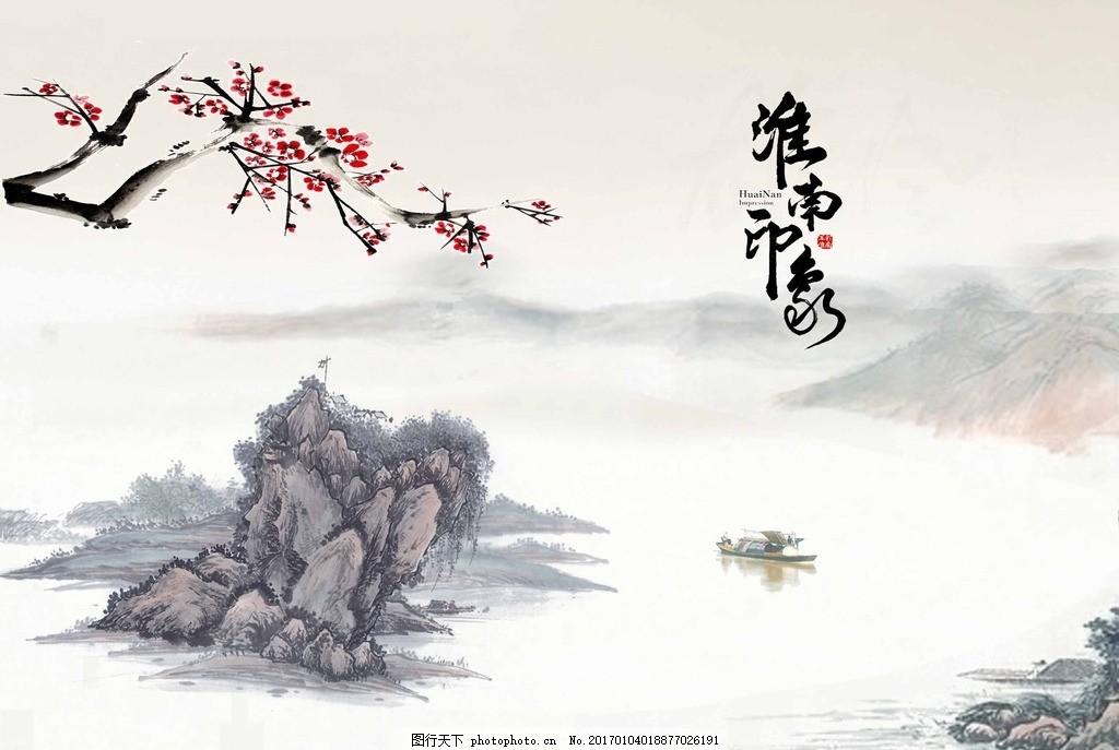 淮南印象 中国画 中国画风景 中国画模板 中国画背景图 山石水墨画