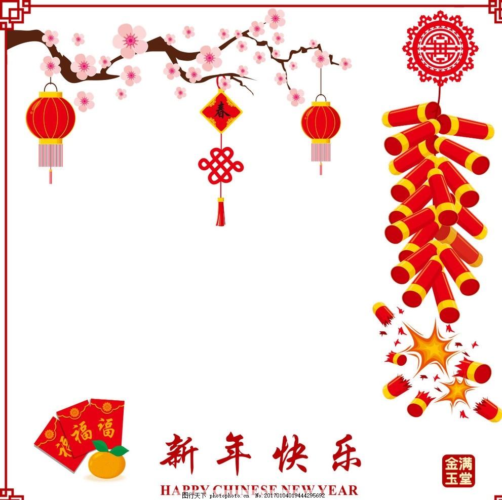 鞭炮和灯笼简笔画_新年元素设计矢量设计 春节 鞭炮 灯笼 矢量新年素材 福袋