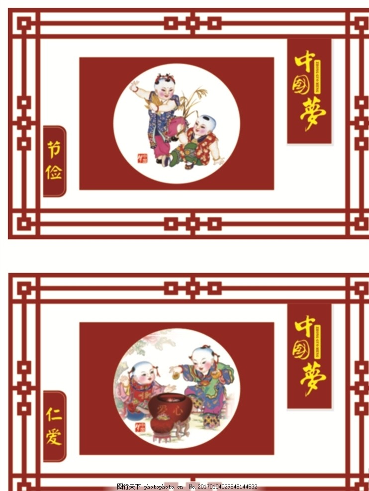 中国梦娃 农村文化墙 墙体文化框 造型框 镂空框 设计 广告设计 广告
