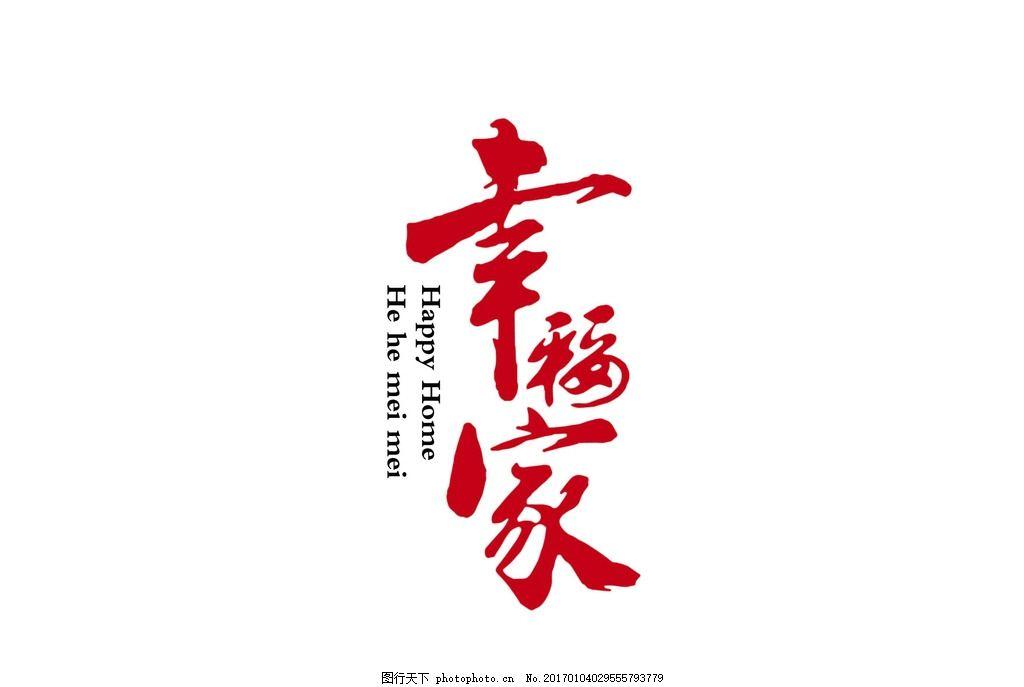 幸福家 字体 设计 文字 毛笔 书法 毛笔字 创意字体 特效字 广告设计