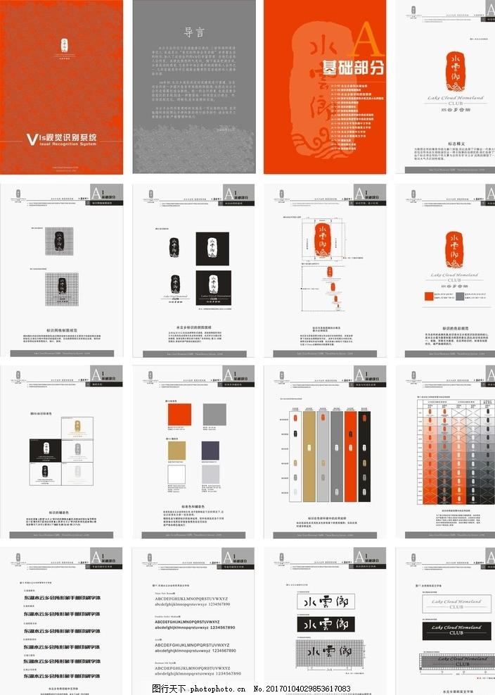 VI设计 基础部分 视觉系统