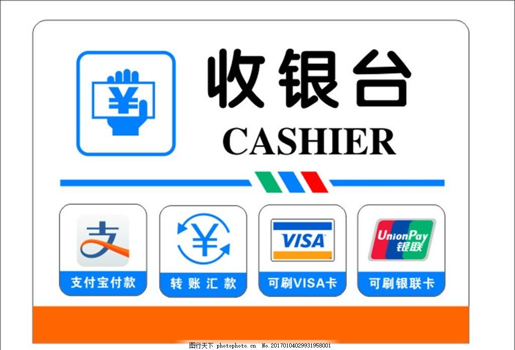 银行支付 收银台 转账汇款 可刷visa卡 可刷银联卡 卡 矢量图 源文件