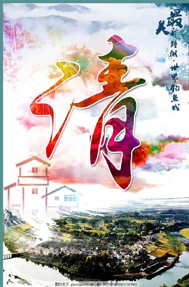最美聲鐘湖 旅游景區 宣傳海報設計 美字 風景區海報 風景區宣傳