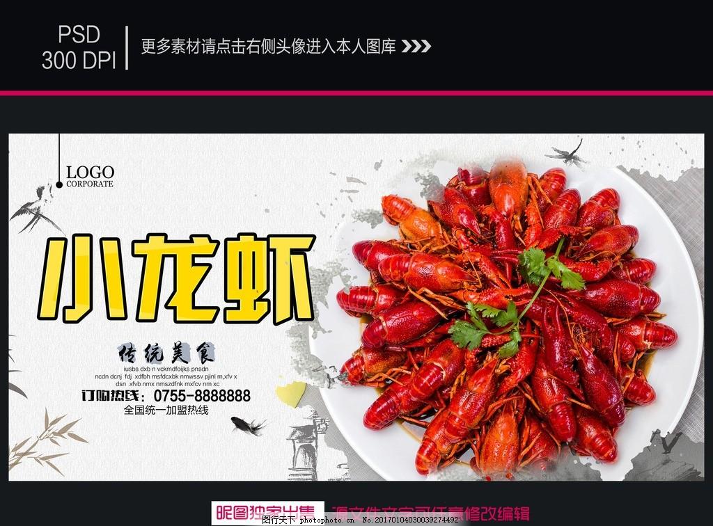 小龙虾 小龙虾挂图 小龙虾海报画 小龙虾新上市 龙虾上市 美味小龙虾