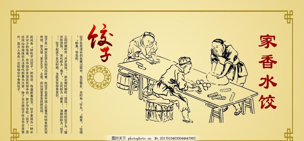 古代人包饺子 水饺 古代人 包饺子 桌子 美食 设计 广告设计 海报设计