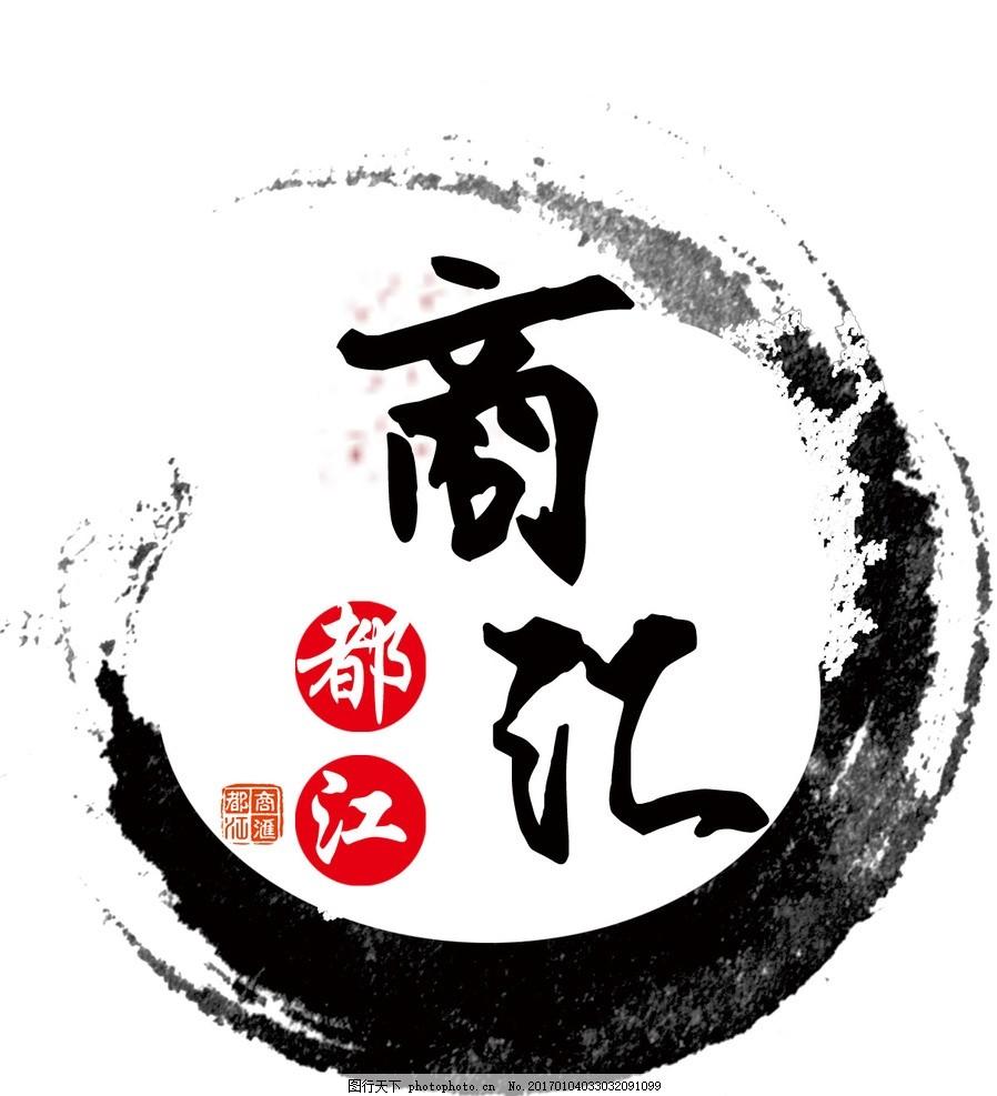 水墨logo 商业 都江 中国风 企业商标 企业标志 标志图形