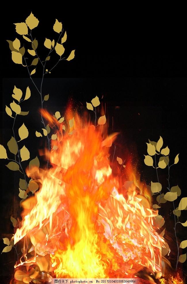 烧光光 火 燃烧 树叶 树林 火焰 森林大火