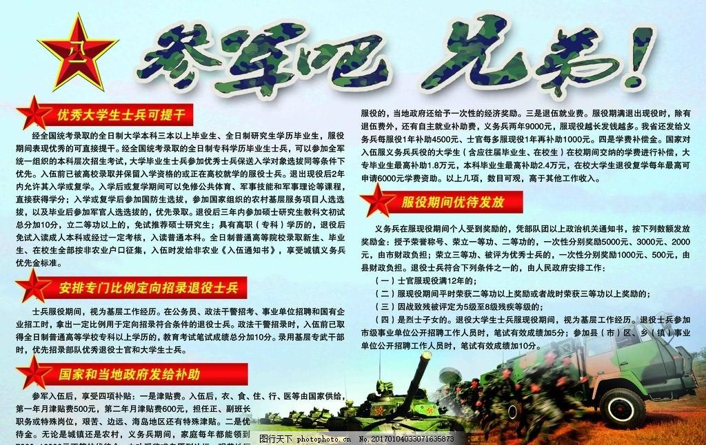 蓝色背景 八一标志 士兵 坦克 小标题框 psd源文件 设计 psd分层素材