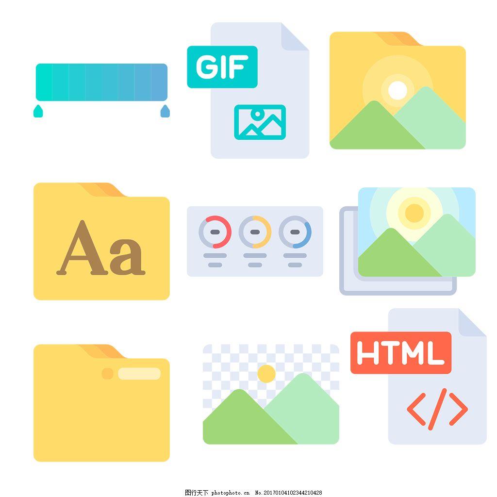 各类文件夹icon图标 扁平 手绘 单色 多色 简约 精美 可爱 商务 圆润