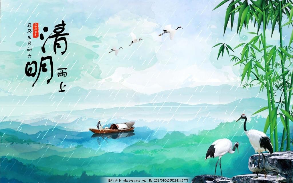 清明节手绘海报 清明雨上 中国风 仙鹤 竹子