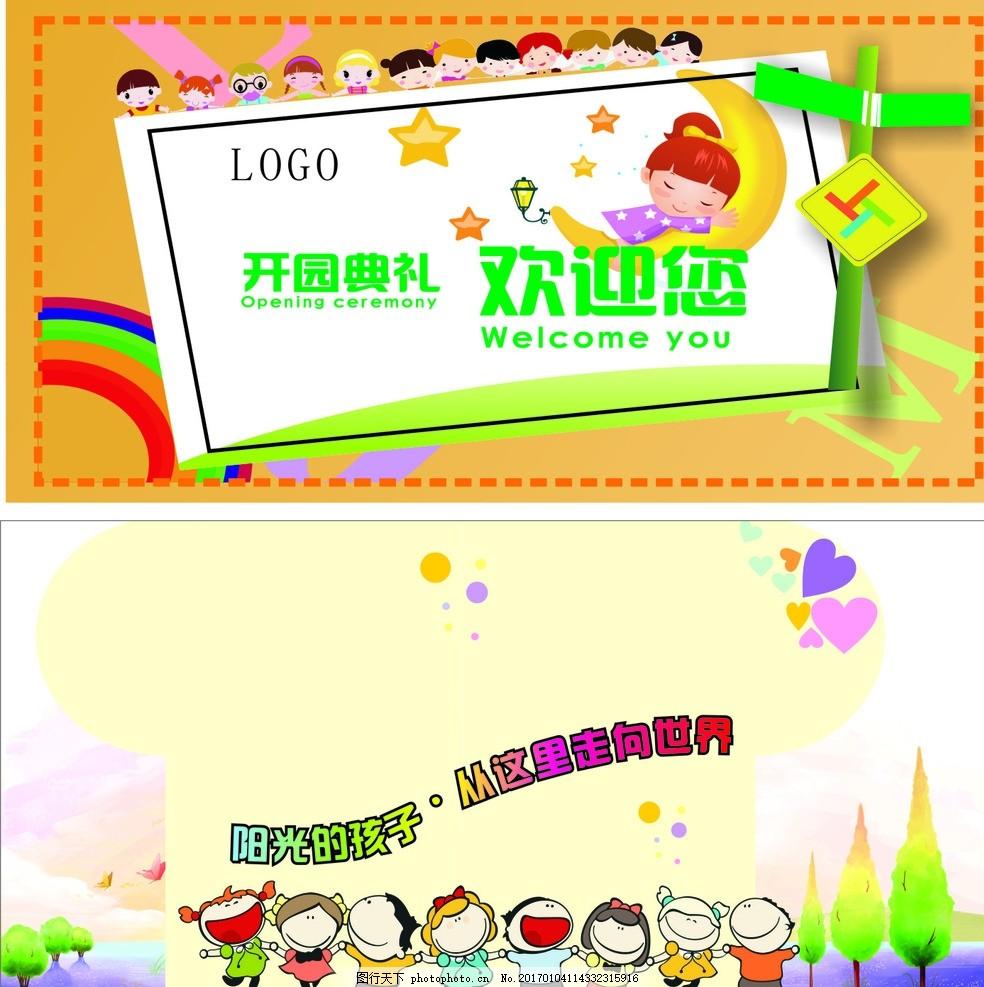 幼儿园 开园邀请 邀请函 开园典礼 幼儿园欢迎您 设计 广告设计 dm