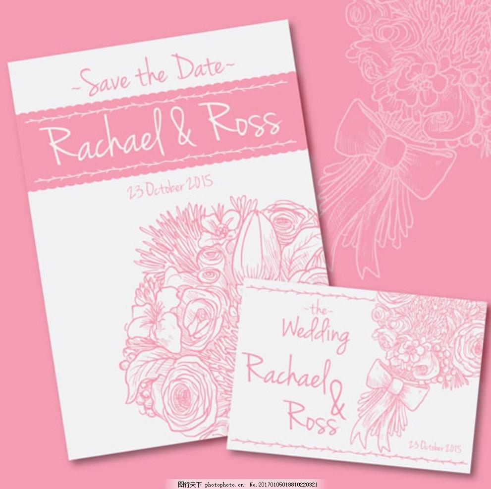 手绘粉色花卉婚礼邀请卡 结婚请柬 请柬 商务请柬 结婚 邀请函设计