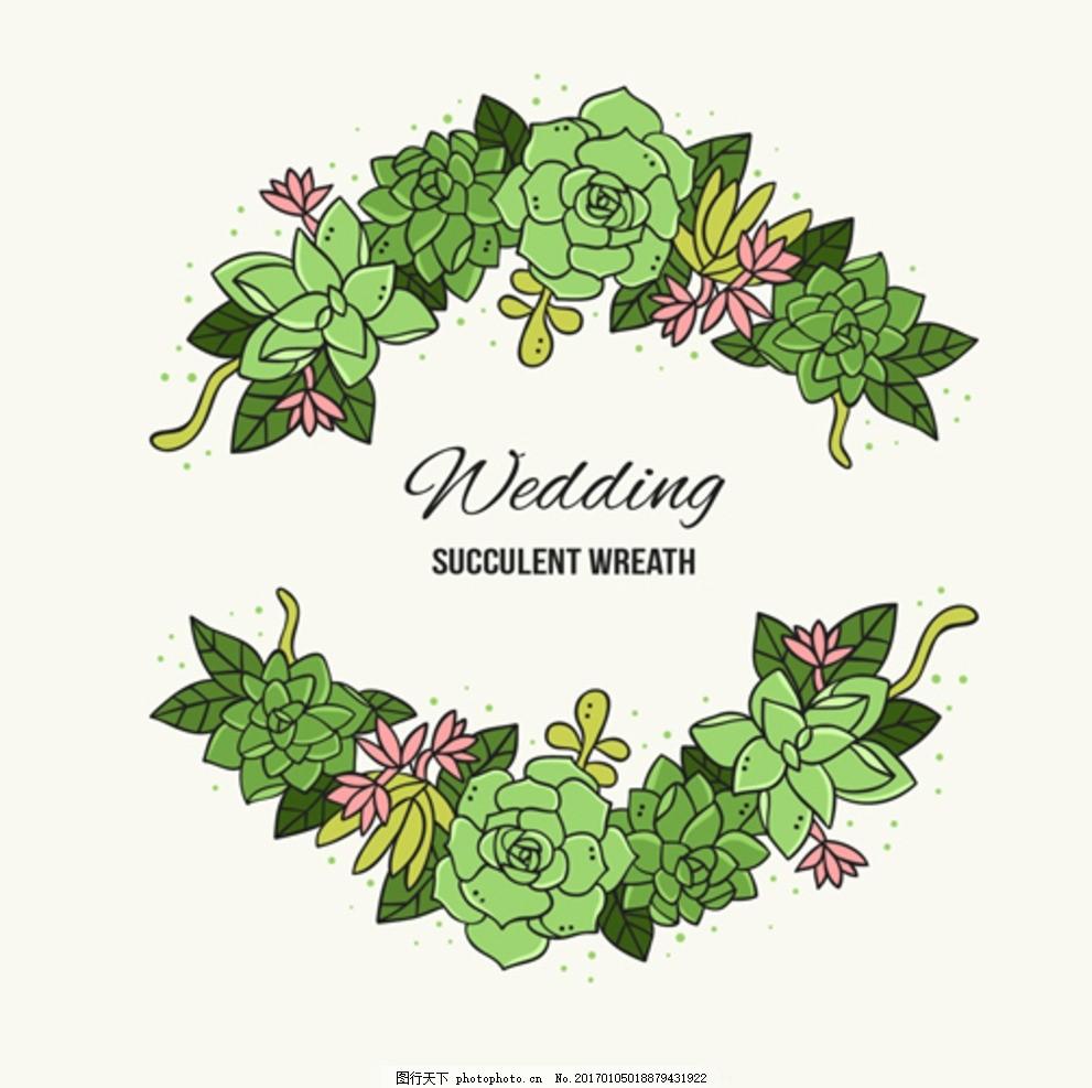 手绘多肉植物婚礼邀请卡