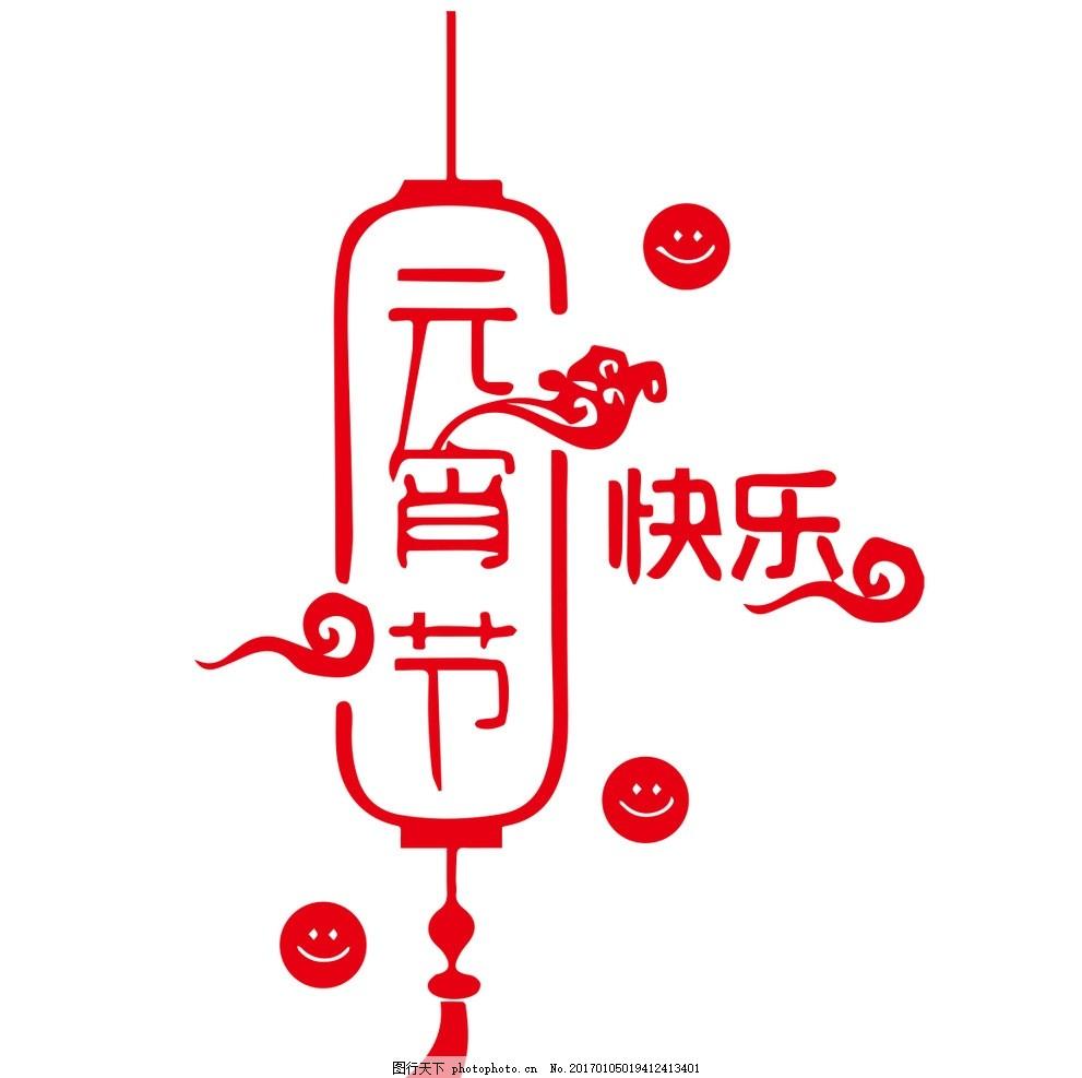 创意灯笼 灯笼 元宵节 元宵节快乐 矢量灯笼 设计 文化艺术 节日庆祝