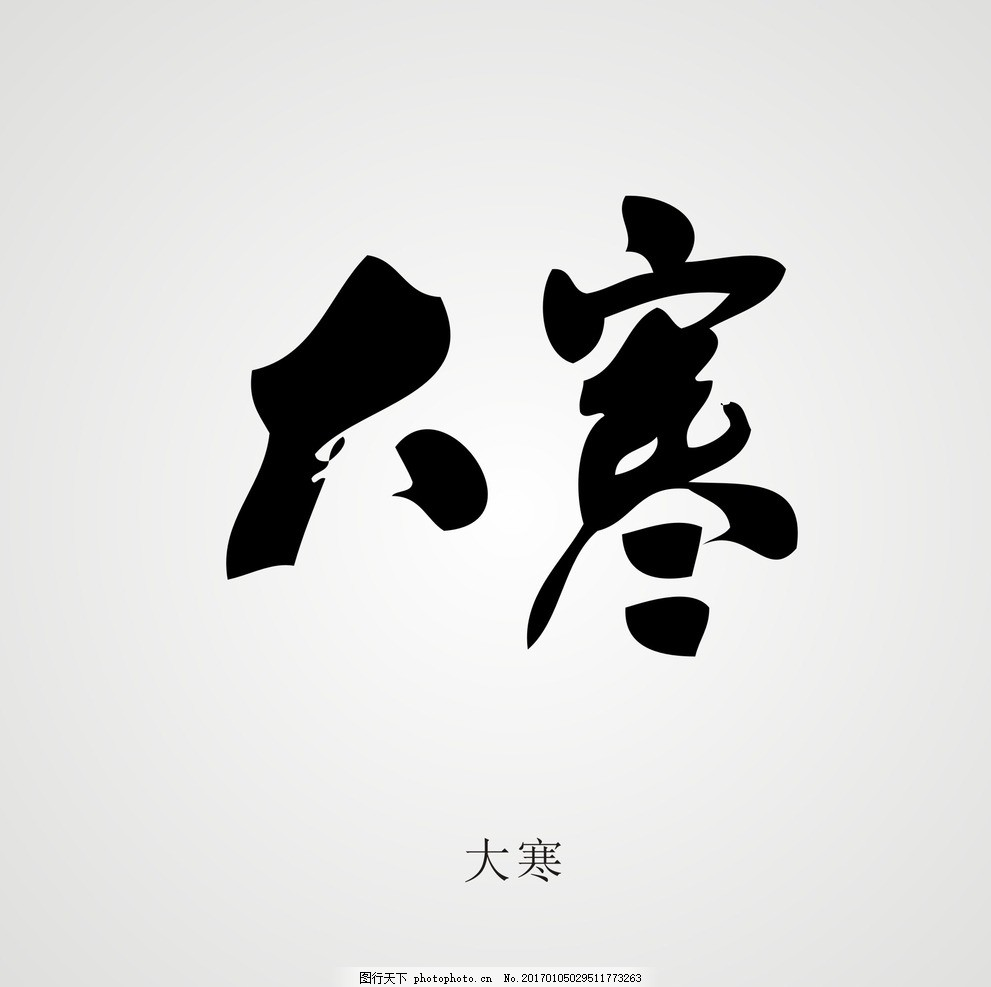 24书法字体v书法,手写字体节气字体文化艺术一套化妆品设计图图片