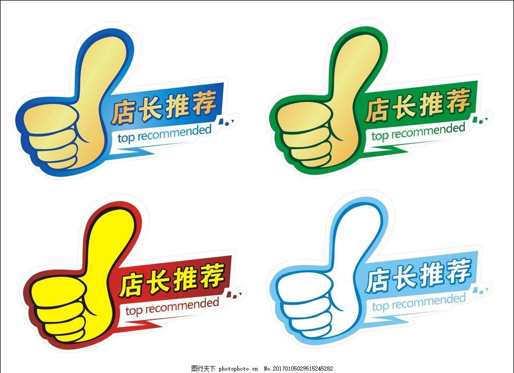 店长推荐 大拇指 赞 热卖产品 特别推荐 明星产品 设计 广告设计 广告