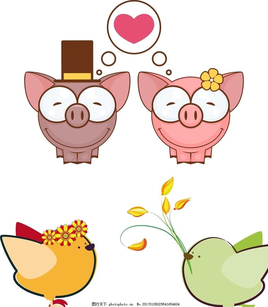 爱情猪 爱情鸟 卡通素材 可爱 手绘素材 抽象 时尚 可爱卡通