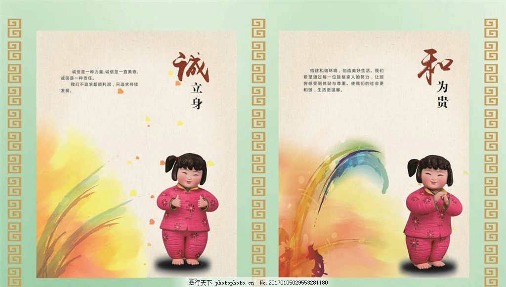 中国梦娃娃福娃我的梦展板