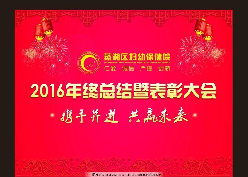 表彰大会背景_新年 晚会背景 红色 灯笼 表彰大会